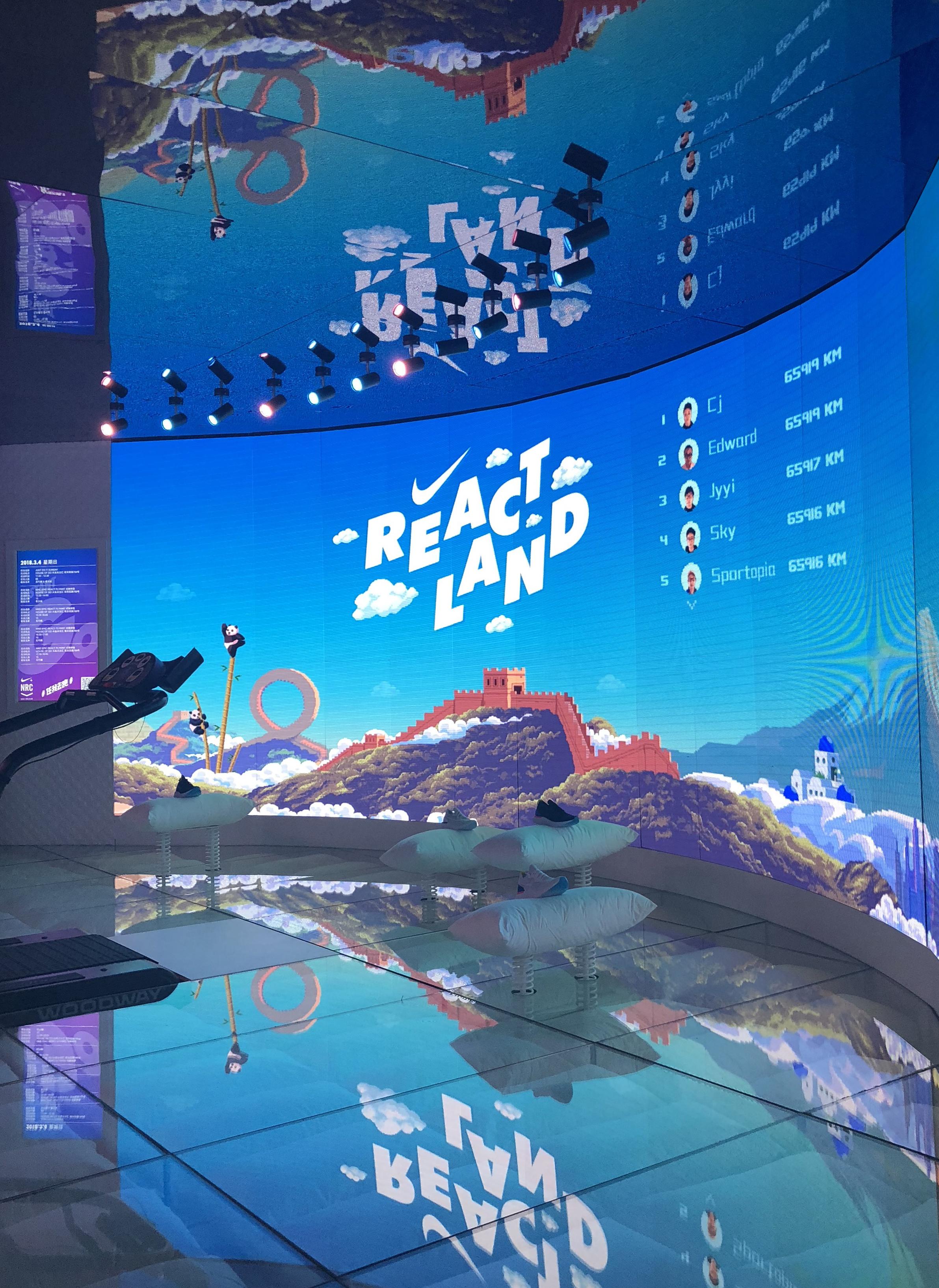 Nike Reactland